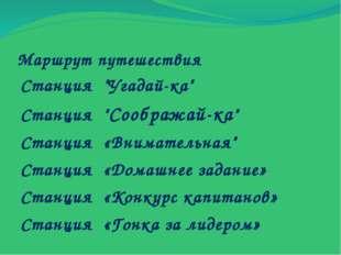 "Маршрут путешествия Станция ""Угадай-ка"" Станция ""Соображай-ка"" Станция «Внима"