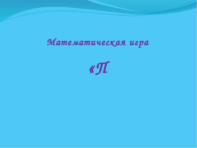 Математическая игра «П