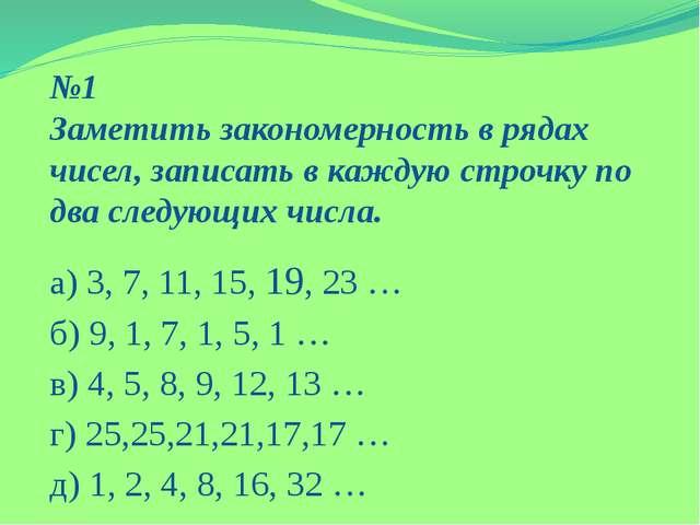 №1 Заметить закономерность в рядах чисел, записать в каждую строчку по два с...