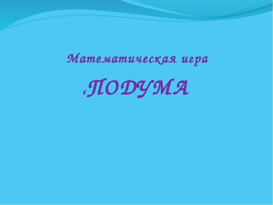 Математическая игра «ПОДУМА