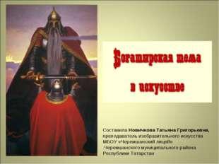 Составила Новичкова Татьяна Григорьевна, преподаватель изобразительного иску
