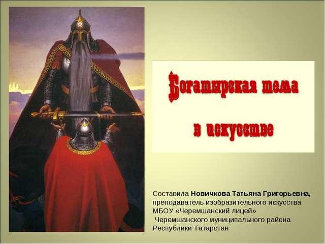 Составила Новичкова Татьяна Григорьевна, преподаватель изобразительного иску...