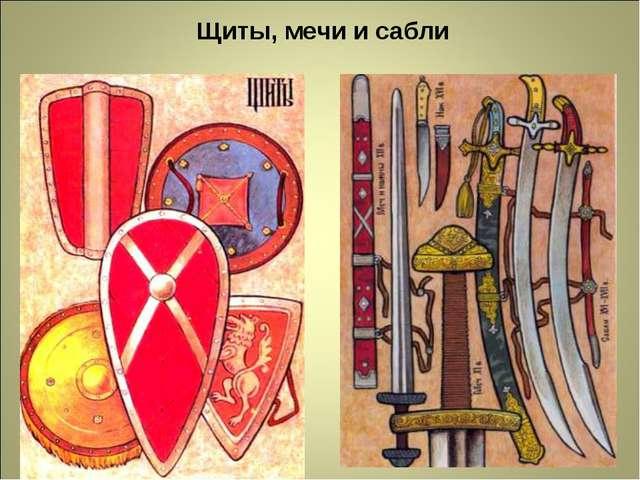 Щиты, мечи и сабли