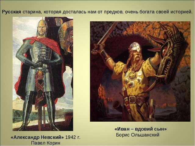 «Александр Невский» 1942г. Павел Корин «Иван – вдовий сын» Борис Ольшанский...