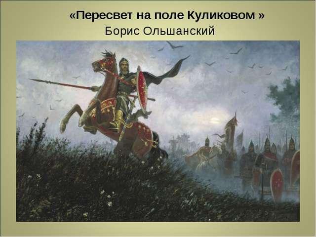 «Пересвет на поле Куликовом » Борис Ольшанский