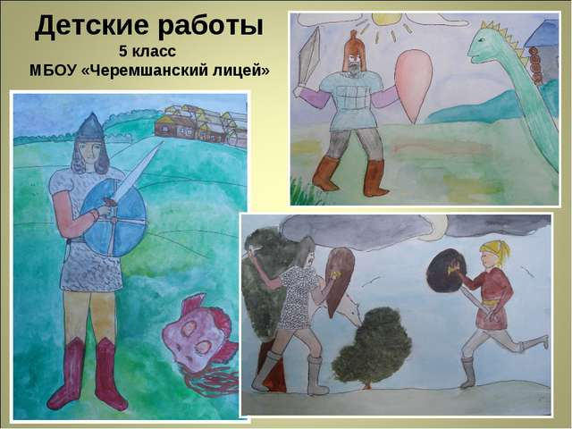 Детские работы 5 класс МБОУ «Черемшанский лицей»