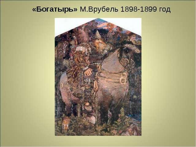 «Богатырь» М.Врубель 1898-1899 год