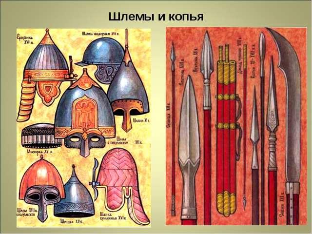 Шлемы и копья