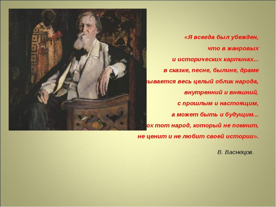 «Я всегда был убежден, что в жанровых и исторических картинах... в сказке, пе...