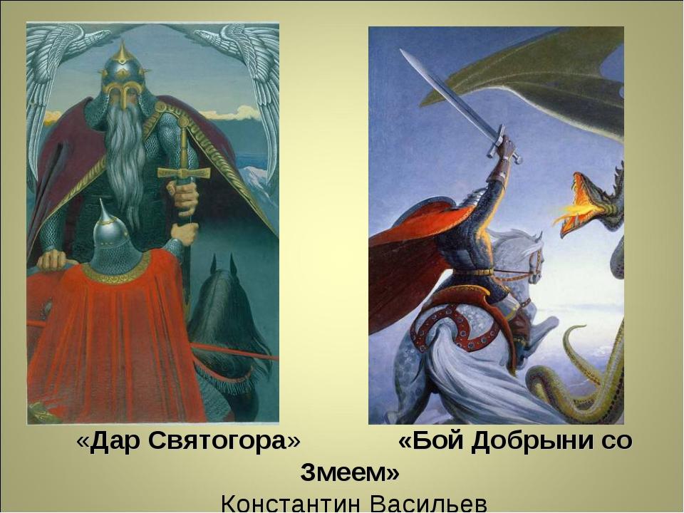 «Дар Святогора» «Бой Добрыни со Змеем» Константин Васильев