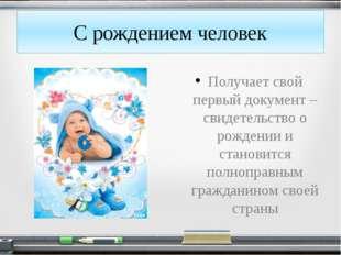 С рождением человек Получает свой первый документ – свидетельство о рождении