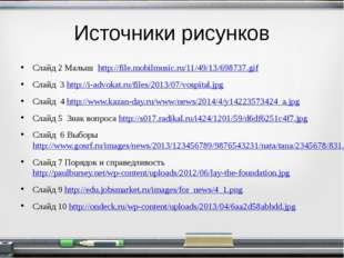 Источники рисунков Слайд 2 Малыш http://file.mobilmusic.ru/11/49/13/698737.gi