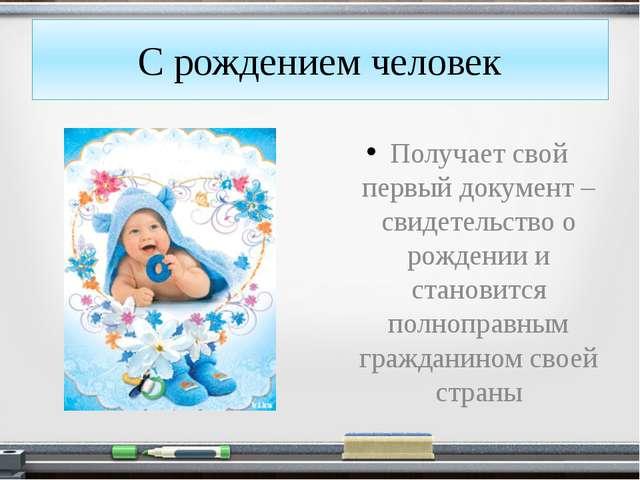 С рождением человек Получает свой первый документ – свидетельство о рождении...