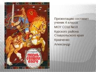 Презентацию составил ученик 4 класса МОУ СОШ №18 Курского района Ставрольског