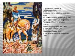 С дружиной своей, в цареградской броне, Князь по полю едет на верном коне. Из