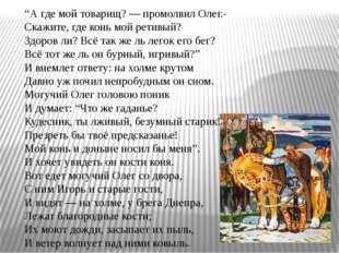 """""""А где мой товарищ? — промолвил Олег.- Скажите, где конь мой ретивый? Здоров"""