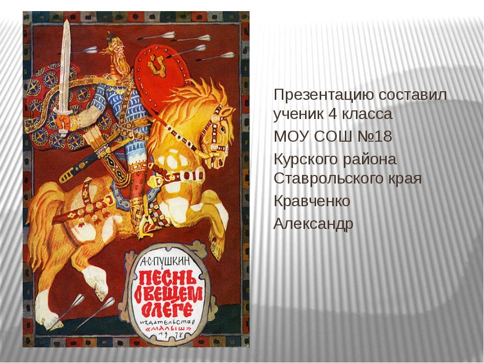 Презентацию составил ученик 4 класса МОУ СОШ №18 Курского района Ставрольског...