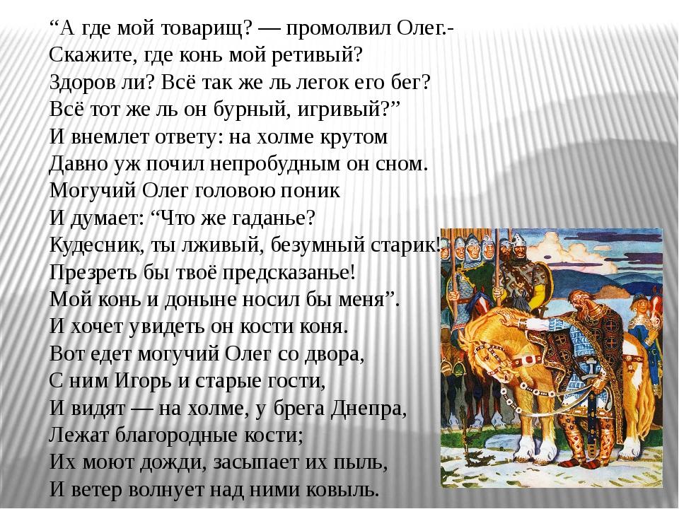 """""""А где мой товарищ? — промолвил Олег.- Скажите, где конь мой ретивый? Здоров..."""