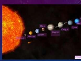 Меркурий Венера Земля Марс Юпитер Сатурн Уран Нептун Плутон ПРОВЕРЬ СЕБЯ!