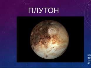 ПЛУТОН http://video.yandex.ru/users/sezonigoda/view/45