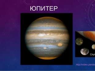 ЮПИТЕР Спутники Юпитера http://video.yandex.ru/users/sezonigoda/view/49
