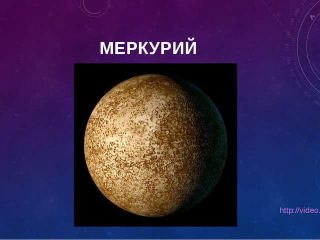 МЕРКУРИЙ http://video.yandex.ru/users/sezonigoda/view/53