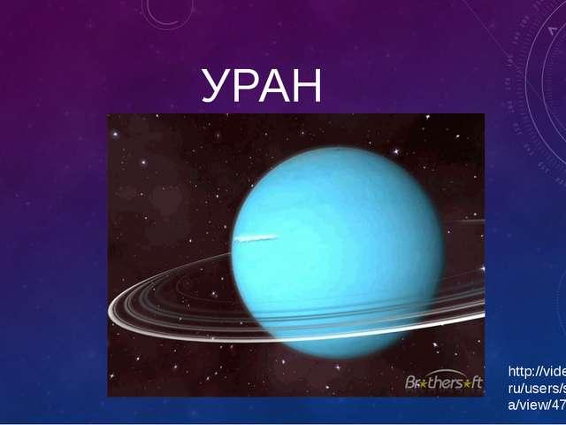 УРАН http://video.yandex.ru/users/sezonigoda/view/47
