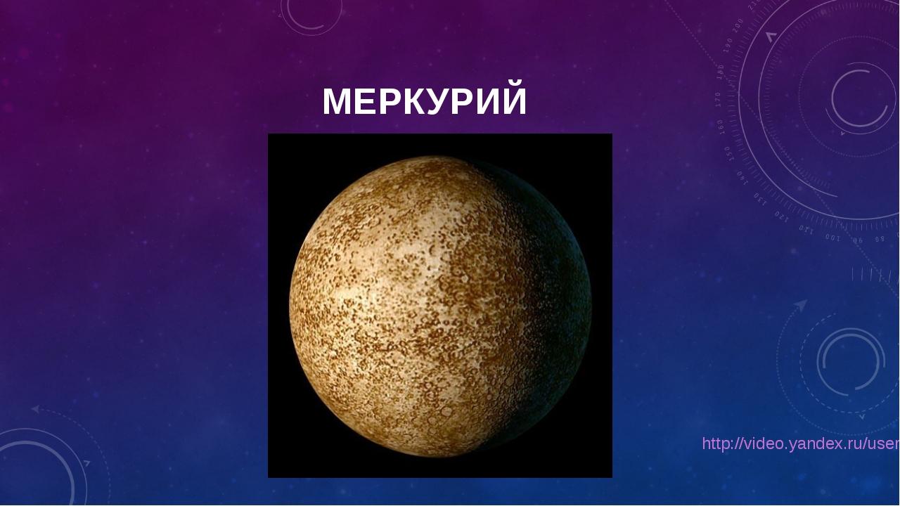 планета меркурий в солнечной системе фото складывались