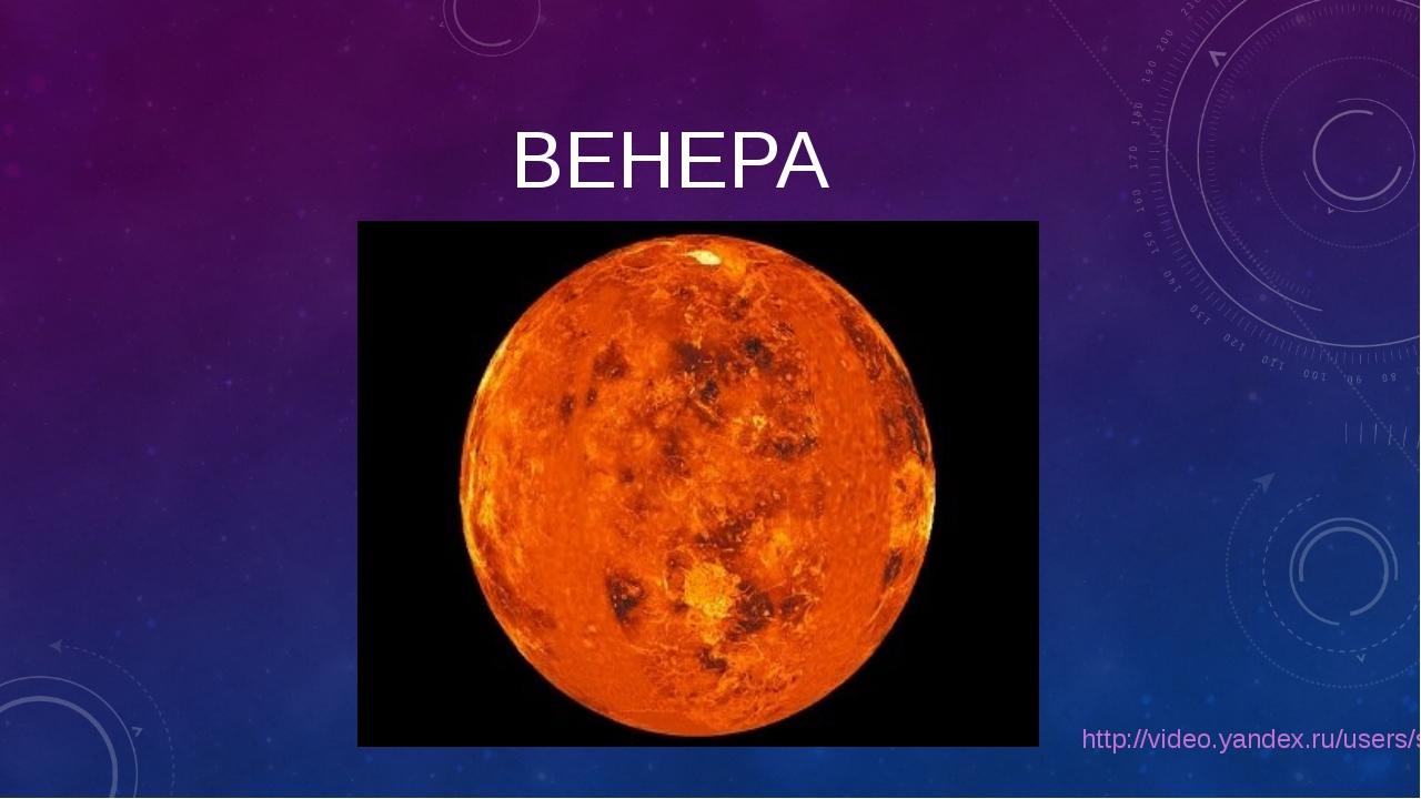 ВЕНЕРА http://video.yandex.ru/users/sezonigoda/view/52