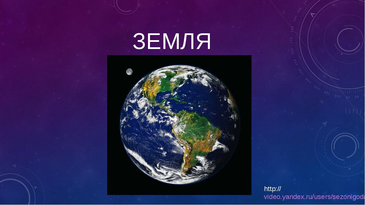 ЗЕМЛЯ http://video.yandex.ru/users/sezonigoda/view/51