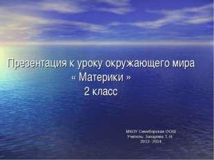 Презентация к уроку окружающего мира « Материки » 2 класс МКОУ Синеборская О