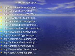 Интернет-ресурсы: http://www.fonstola.ru/downloa… http://kids.wosir.ua/ru/ar