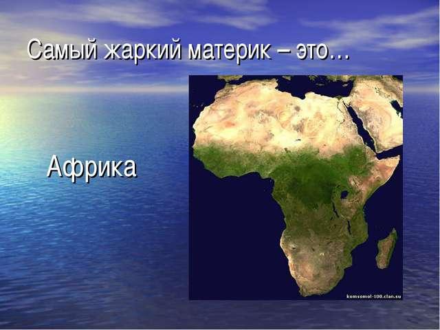 Самый жаркий материк – это… Африка