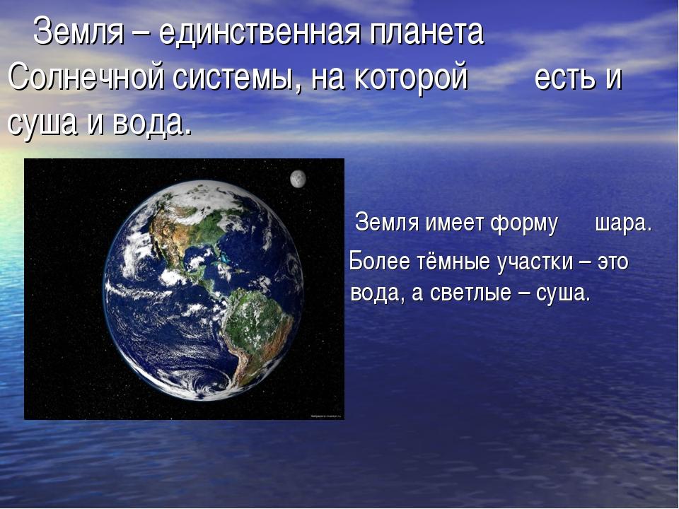 Земля – единственная планета Солнечной системы, на которой  есть и суша и...