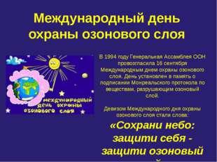 Международный день охраны озонового слоя В 1994 году Генеральная Ассамблея ОО