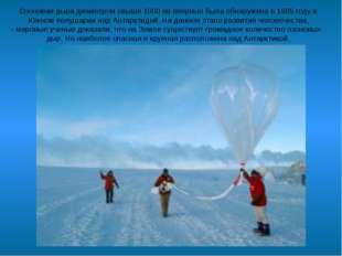 Озоновая дыра диаметром свыше 1000 км впервые была обнаружена в 1985 году в Ю
