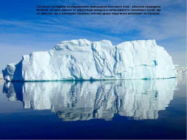 Согласно последним исследованиям уменьшение озонового слоя - обычное природно...