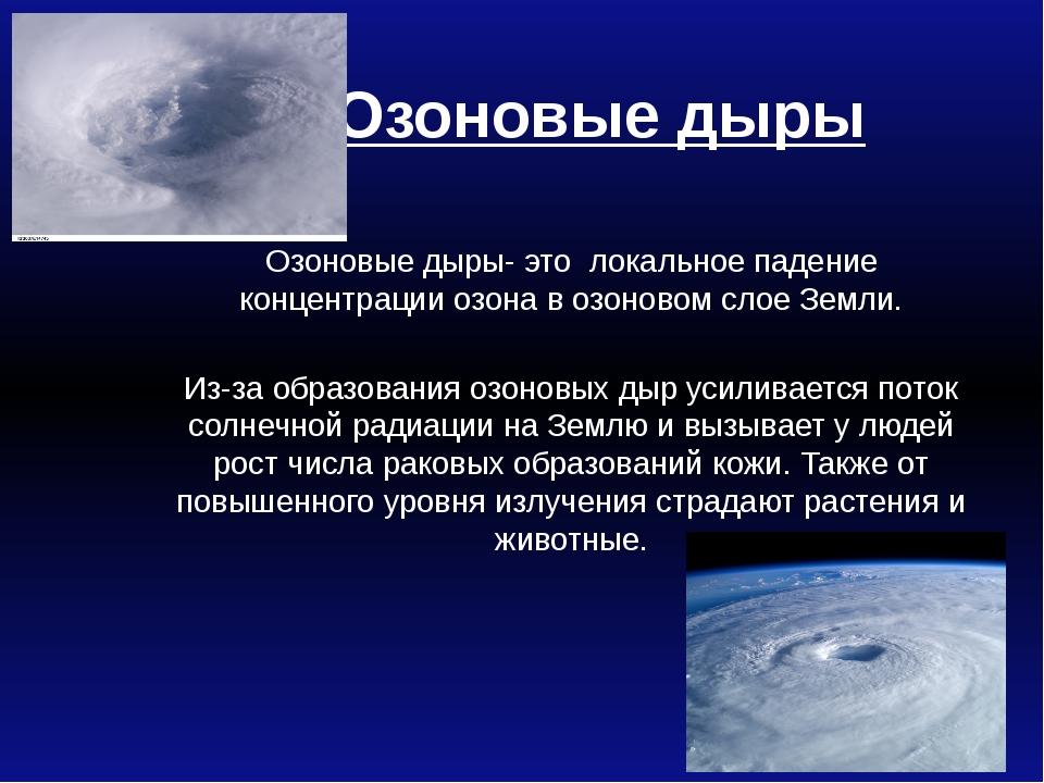 Озоновые дыры Озоновые дыры- это локальное падение концентрации озона в озоно...