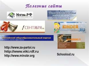Полезные сайты http://www.za-partoi.ru http://www.viki.rdf.ru http://www.mino