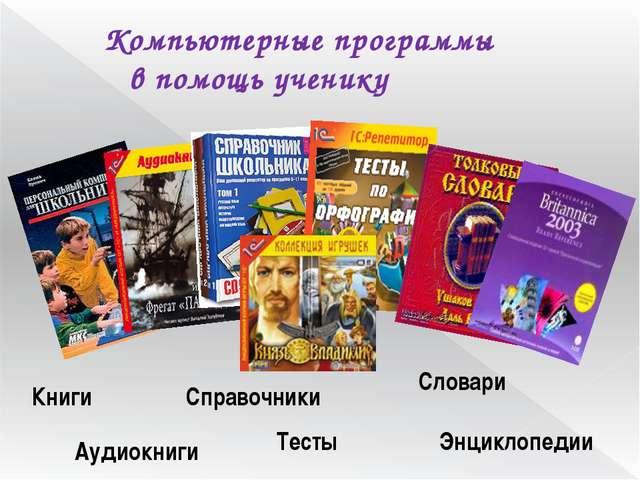 Компьютерные программы в помощь ученику Книги Справочники Аудиокниги Тесты С...