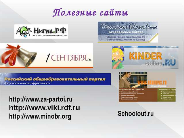 Полезные сайты http://www.za-partoi.ru http://www.viki.rdf.ru http://www.mino...