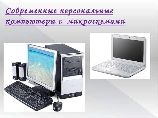 Современные персональные компьютеры с микросхемами