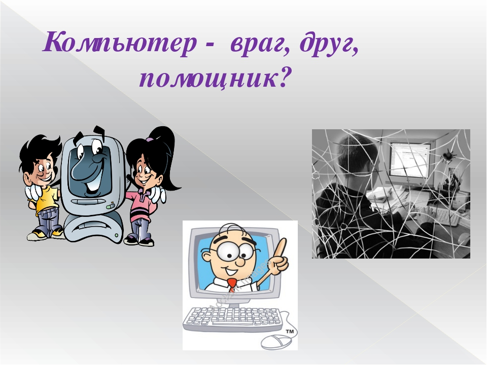 Компьютер - враг, друг, помощник?