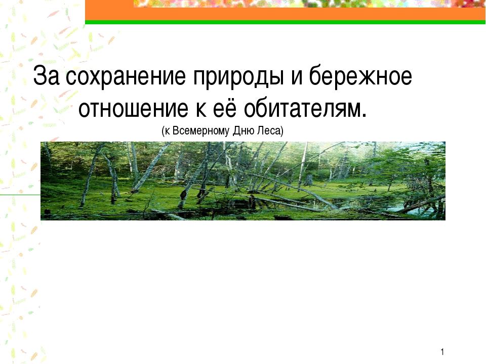 * За сохранение природы и бережное отношение к её обитателям. (к Всемерному Д...