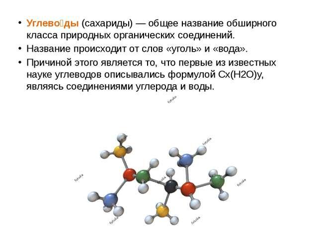 Углево́ды (сахариды) — общее название обширного класса природных органических...