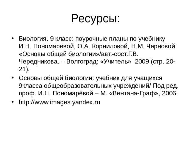 Ресурсы: Биология. 9 класс: поурочные планы по учебнику И.Н. Пономарёвой, О.А...