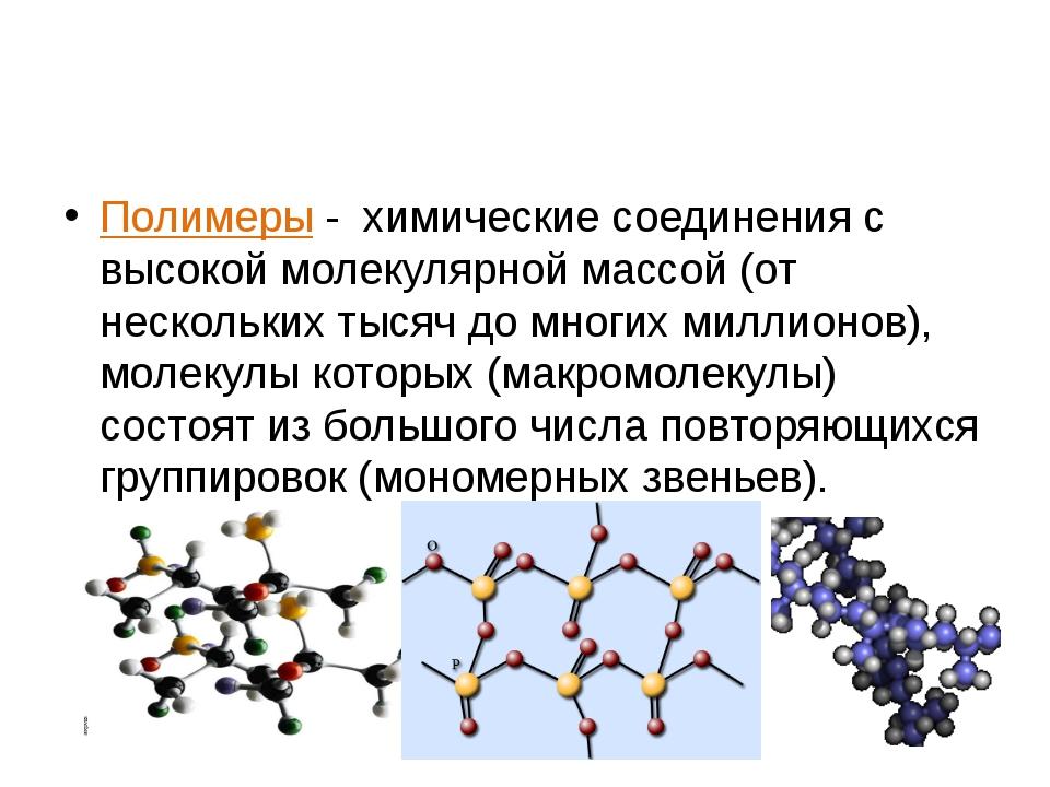 Органические вещества Полимеры - химические соединения с высокой молекулярной...