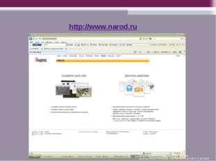 http://www.narod.ru Методика работы в сети Интернет, 10 класс Бурдина Ирина П