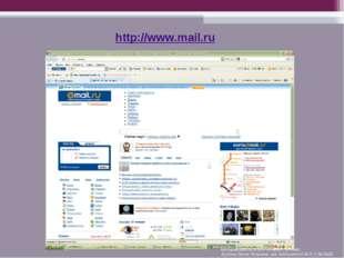 http://www.mail.ru  Методика работы в сети Интернет, 10 класс Бурдина Ирина