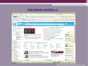 http://www.rambler.ru Методика работы в сети Интернет, 10 класс Бурдина Ирин